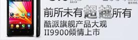 酷派旗舰产品大观Ⅱ9900倾情上市