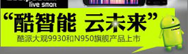 酷派大观9930和N950旗舰产品上市