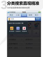 手机UC浏览器