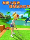 高尔夫冒险之旅游戏