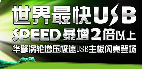世界最快!USB Speed暴增200% 华擎XFastUSB技术主板闪亮登场