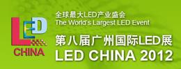 2012第八届广州国际LED展览会