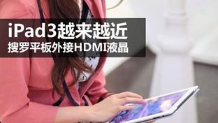 iPad3越来越近 搜罗平板外接HDMI液晶