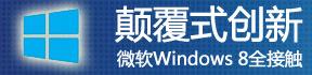 颠覆式创新 微软Win8消费者预览版全接触