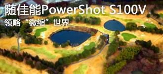 "随佳能PowerShot S100V 领略""微缩""世界"