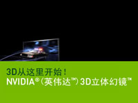 3D 立体幻镜