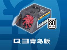 最静音的80PLUS电源