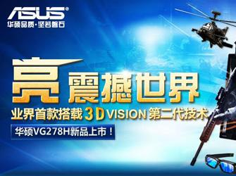华硕VG278H正式发布