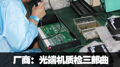 从生产到出厂 看光端机如何挑战三重质检