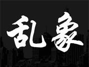 乱象-中关村卖场连环套