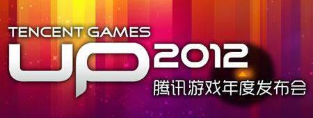 """UP2012""腾讯游戏2012年度发布会"
