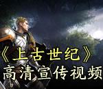 上古世纪韩服第四次测试官方宣传视频