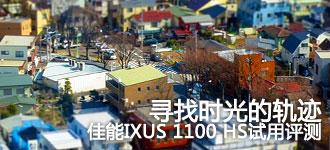 寻找时光的轨迹 佳能IXUS1100试用评测