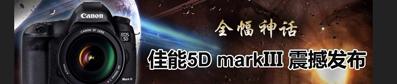 全画幅神话 佳能5D Mark III发布