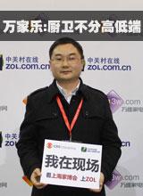 万家乐李涛:厨卫产品不分高端和低端