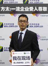方太孙利明:做受人尊敬的世界一流企业