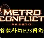腾讯发布首款科幻FPS网游《MC》宣传视频