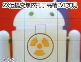 2X智能远摄依托高精度EVF实现