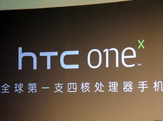 HTC One S首款四核处理器手机