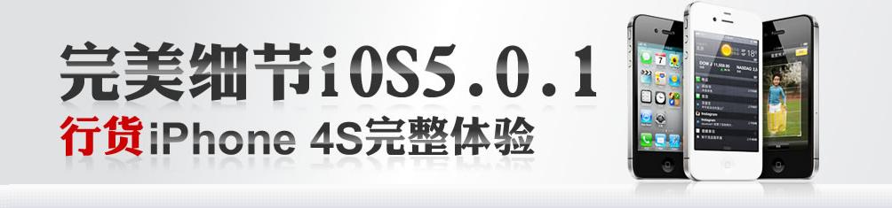 完美细节ios5.01 行货完整体验