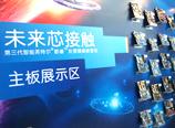 7系列主板展示墙