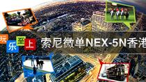 NEX-5N游走香港
