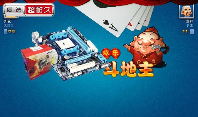 廉价2核APU畅玩QQ游戏 在家欢乐斗地主