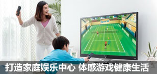 打造家庭娱乐中心 体感游戏健康生活