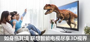 如身临其境 联想智能电视尽享3D视界