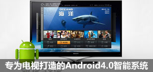 专为电视打造的Android4.0智能系统