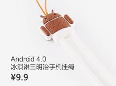 小米手机挂绳