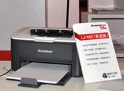 联想LJ1680家用黑白激光打印机