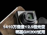 1410万像素12.5倍光变 明基GH200试用