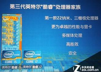 22nm和3-D晶体管记录下一代核心革命