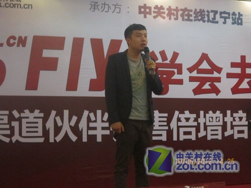 ZOL首席渠道营销培训师梁浩
