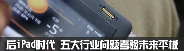 平板联盟酝酿反击 2012台北电脑展前瞻