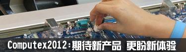 DIY将迎来体验革命 电脑展新品十足期待