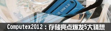 强劲SSD将成电脑展存储产品的厮杀热点