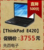 ThinkPad E420-A73(i3-2350 2G 500G AMD HD6470M 1GB 14)