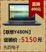 联想Y480NI5-2520 4G 750G 2G独显灰色WIN7