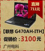 联想 G470AH-ITH(Linux)深棕色