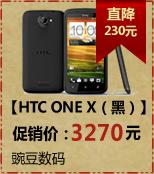 HTC G23 One X(S720e)