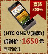 HTC ONE V(港版)