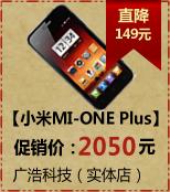 小米MI-ONE Plus(M1联通版)