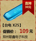 台电 X25(4GB)