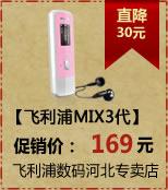 飞利浦MIX3代(2G)