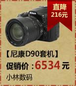 尼康D90套机(18-105mm)