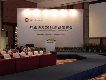 我们的88周年 拜亚动力2012新品发布会
