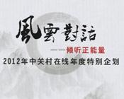 风云对话台北演播室