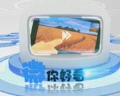 微视频看台北电脑展